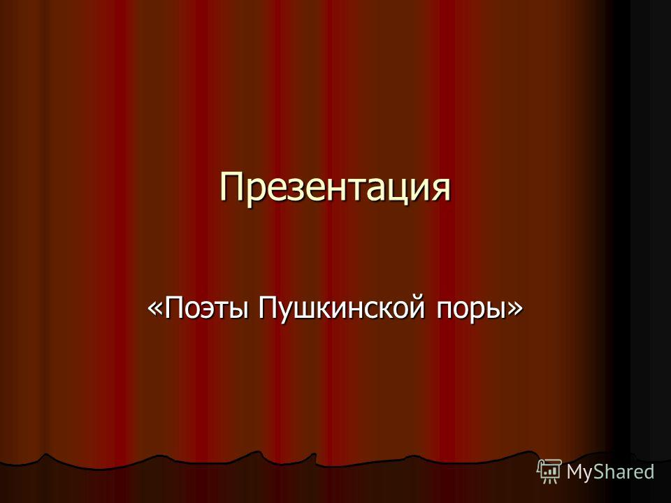 Презентация «Поэты Пушкинской поры»