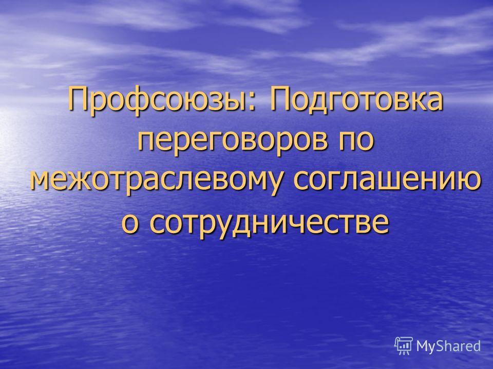 Профсоюзы: Подготовка переговоров по межотраслевому соглашению о сотрудничестве