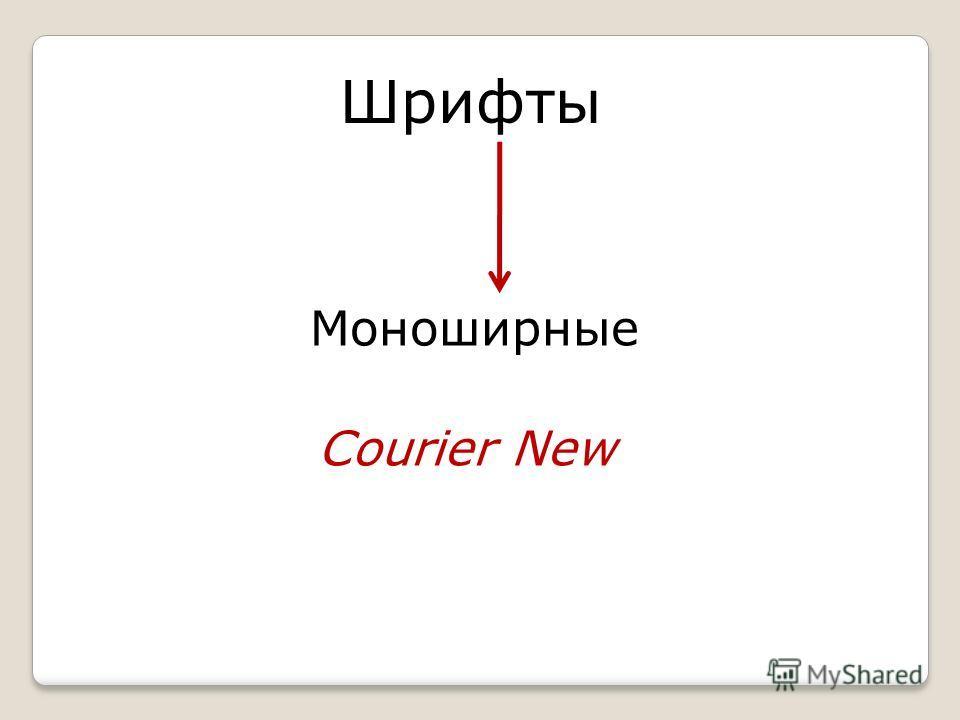 Шрифты Моноширные Courier New