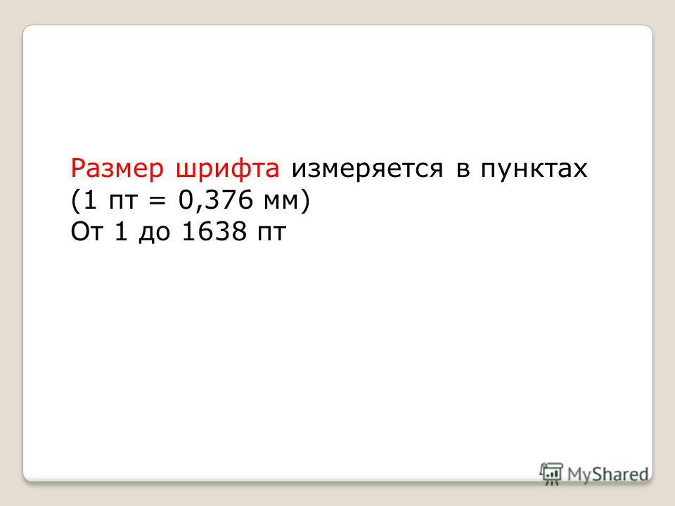 Размер шрифта измеряется в пунктах (1 пт = 0,376 мм) От 1 до 1638 пт