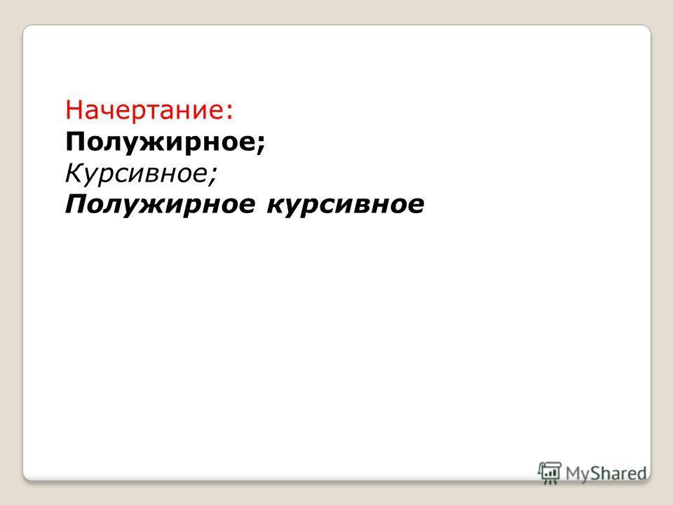 Начертание: Полужирное; Курсивное; Полужирное курсивное