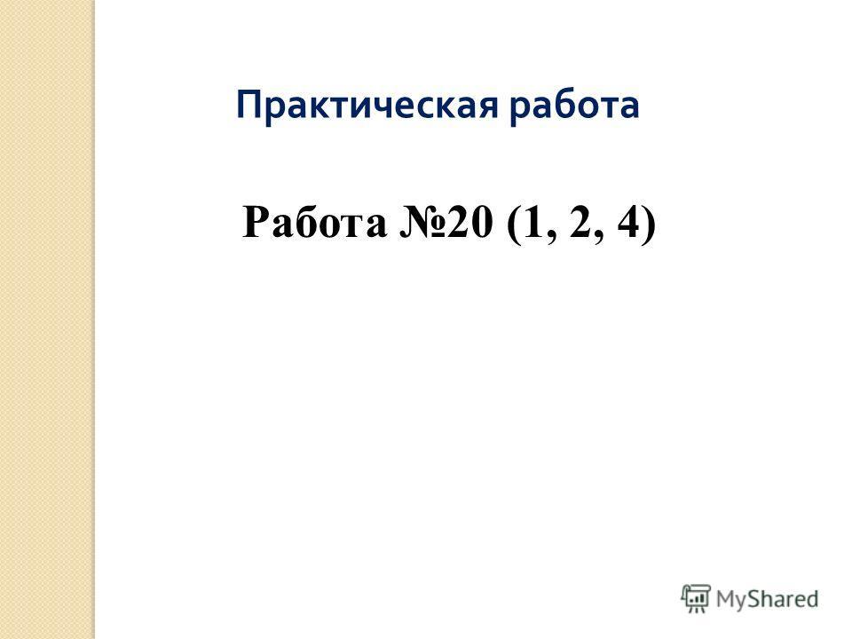 Практическая работа Работа 20 (1, 2, 4)