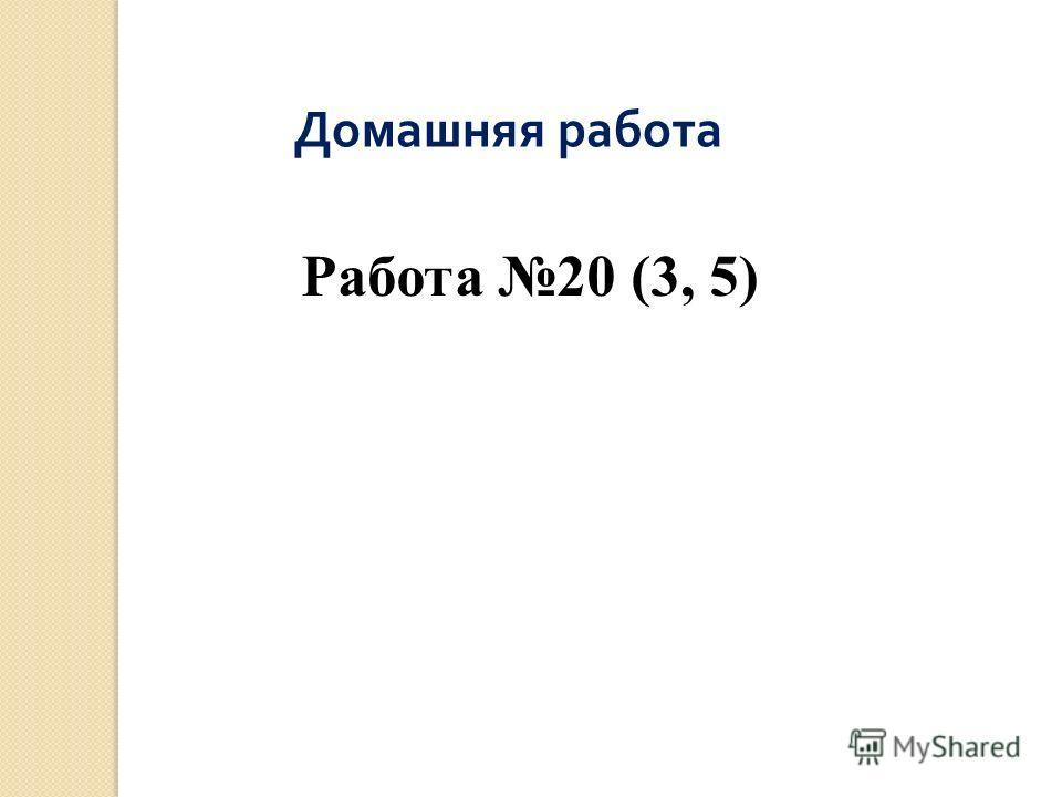 Домашняя работа Работа 20 (3, 5)