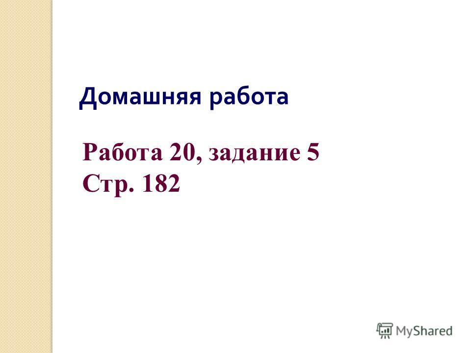 Домашняя работа Работа 20, задание 5 Стр. 182