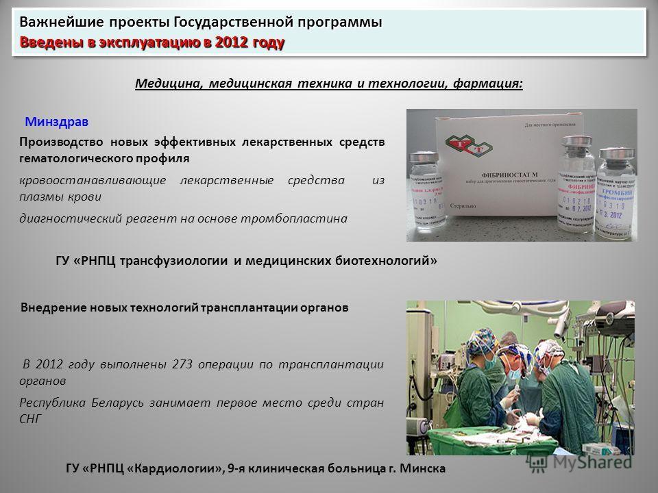 Производство новых эффективных лекарственных средств гематологического профиля кровоостанавливающие лекарственные средства из плазмы крови диагностический реагент на основе тромбопластина Внедрение новых технологий трансплантации органов В 2012 году