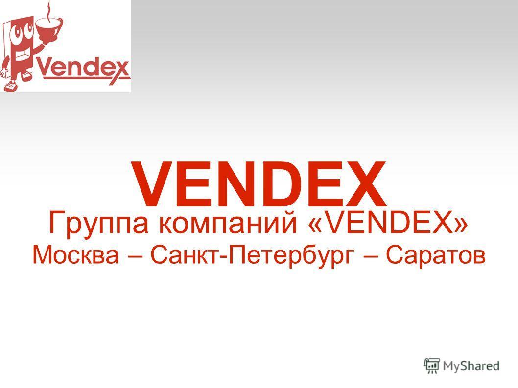 VENDEX Группа компаний «VENDEX» Москва – Санкт-Петербург – Саратов