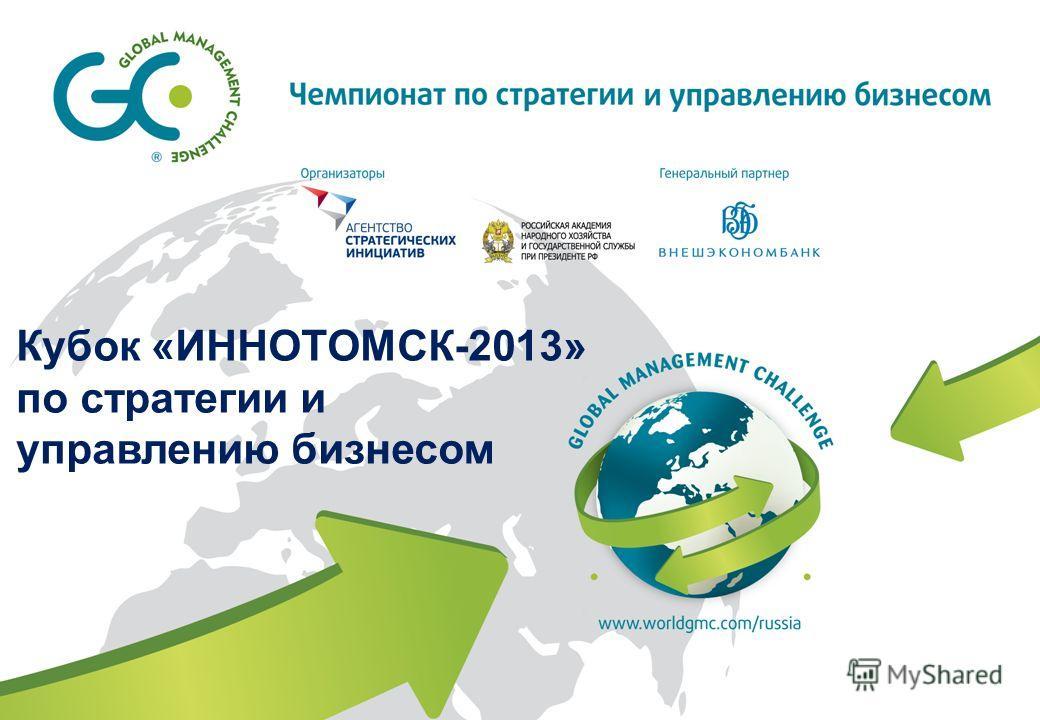 Кубок «ИННОТОМСК-2013» по стратегии и управлению бизнесом