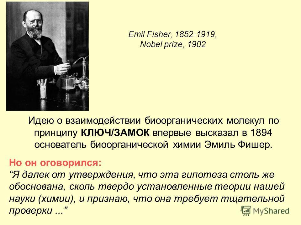 Идею о взаимодействии биоорганических молекул по принципу КЛЮЧ/ЗАМОК впервые высказал в 1894 основатель биоорганической химии Эмиль Фишер. Но он оговорился: Я далек от утверждения, что эта гипотеза столь же обоснована, сколь твердо установленные теор