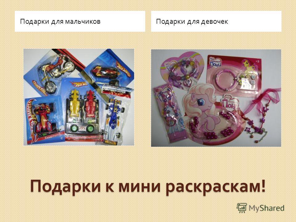 Подарки к мини раскраскам ! Подарки для мальчиковПодарки для девочек