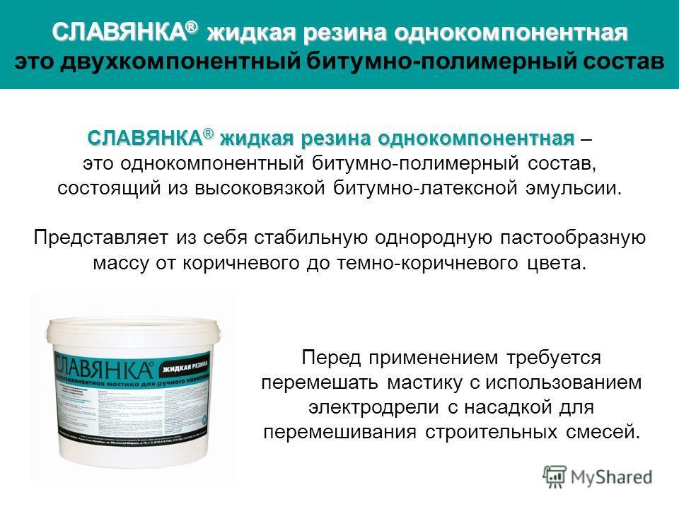 СЛАВЯНКА ® жидкая резина однокомпонентная СЛАВЯНКА ® жидкая резина однокомпонентная – это однокомпонентный битумно-полимерный состав, состоящий из высоковязкой битумно-латексной эмульсии. Представляет из себя стабильную однородную пастообразную массу