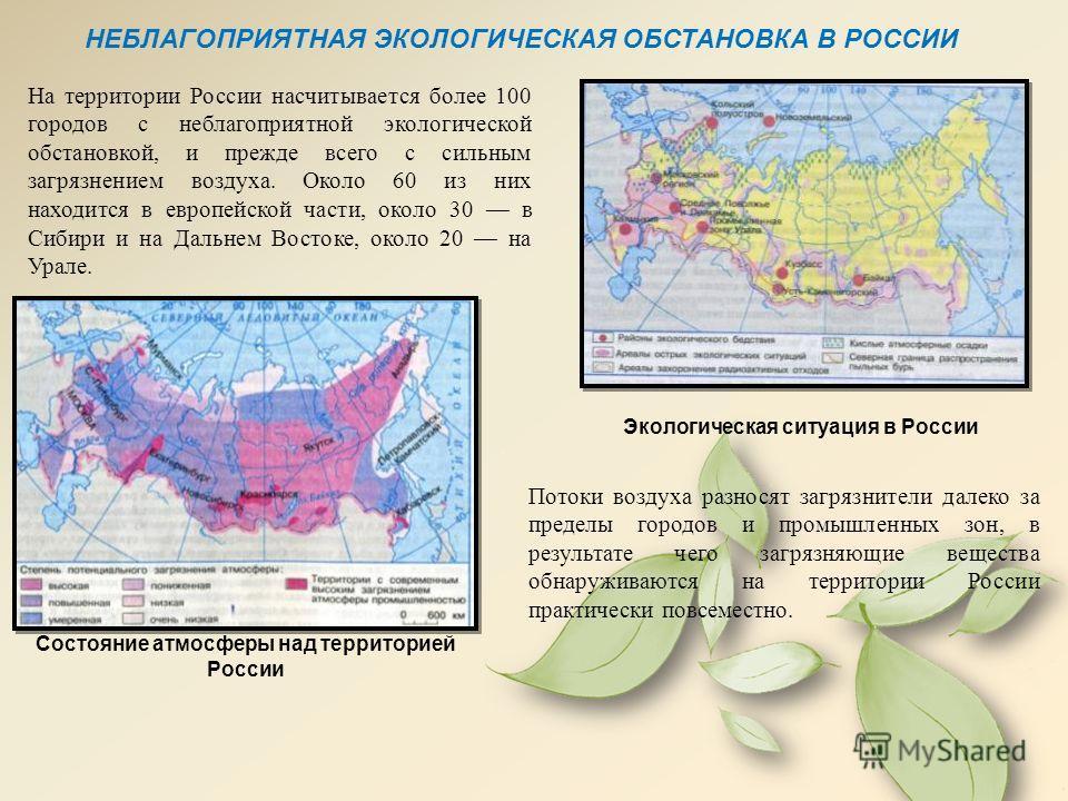 Потоки воздуха разносят загрязнители далеко за пределы городов и промышленных зон, в результате чего загрязняющие вещества обнаруживаются на территории России практически повсеместно. НЕБЛАГОПРИЯТНАЯ ЭКОЛОГИЧЕСКАЯ ОБСТАНОВКА В РОССИИ На территории Ро