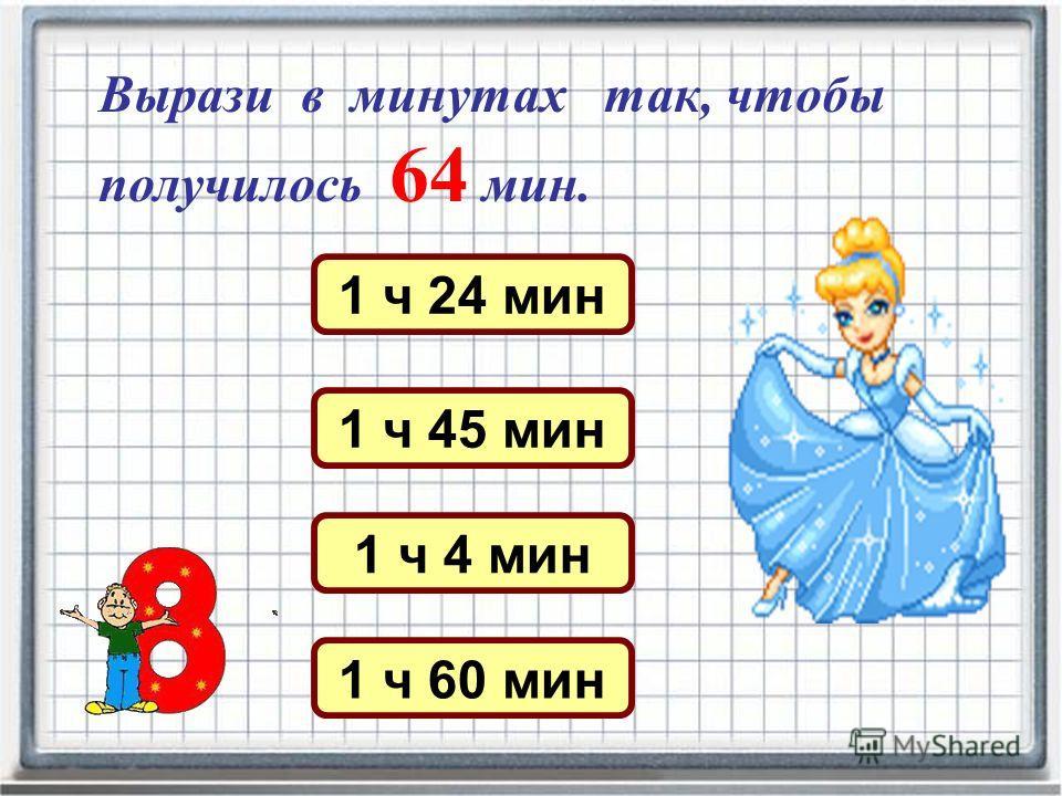 60 мин + 30 мин * 1ч 90 мин – 40 мин * 1ч 22 ч – 20 ч * 3 ч Где можно поставить знак > ? 100 мин – 40 мин * 1 ч