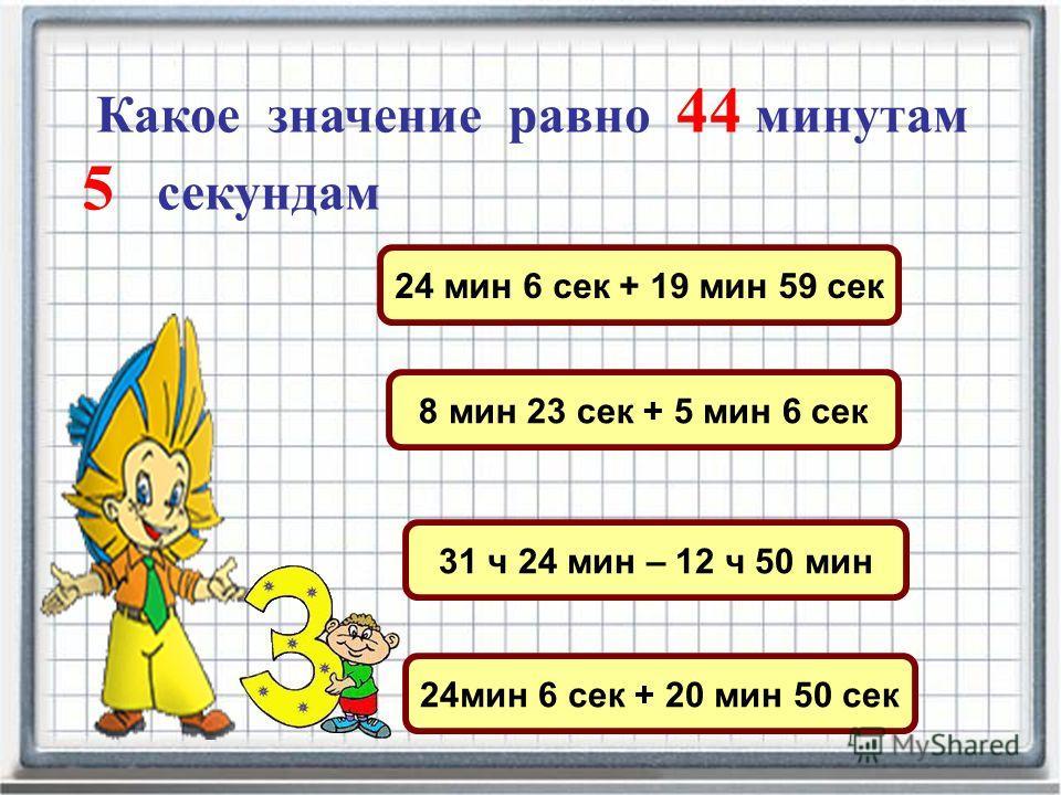 Какое значение выражения равно 4 суткам 13 часам. 3 сут 15 ч + 22 ч 3 сут 3 ч – 19 ч 12 сут 5 ч – 6 сут 13 ч 5 сут 8 ч + 2 сут 23 ч