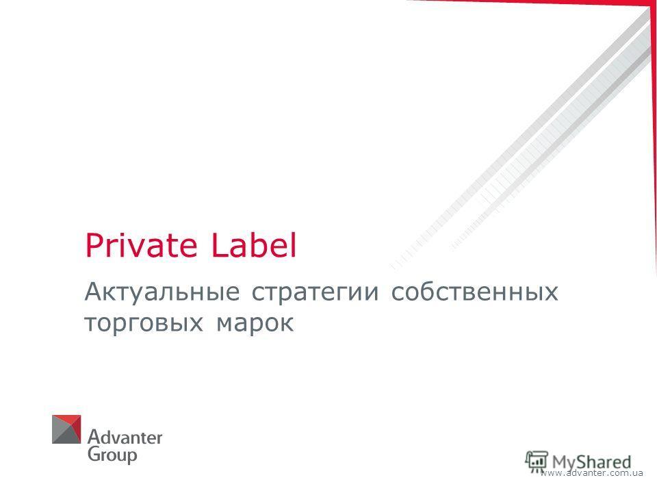 www.advanter.com.ua Private Label Актуальные стратегии собственных торговых марок