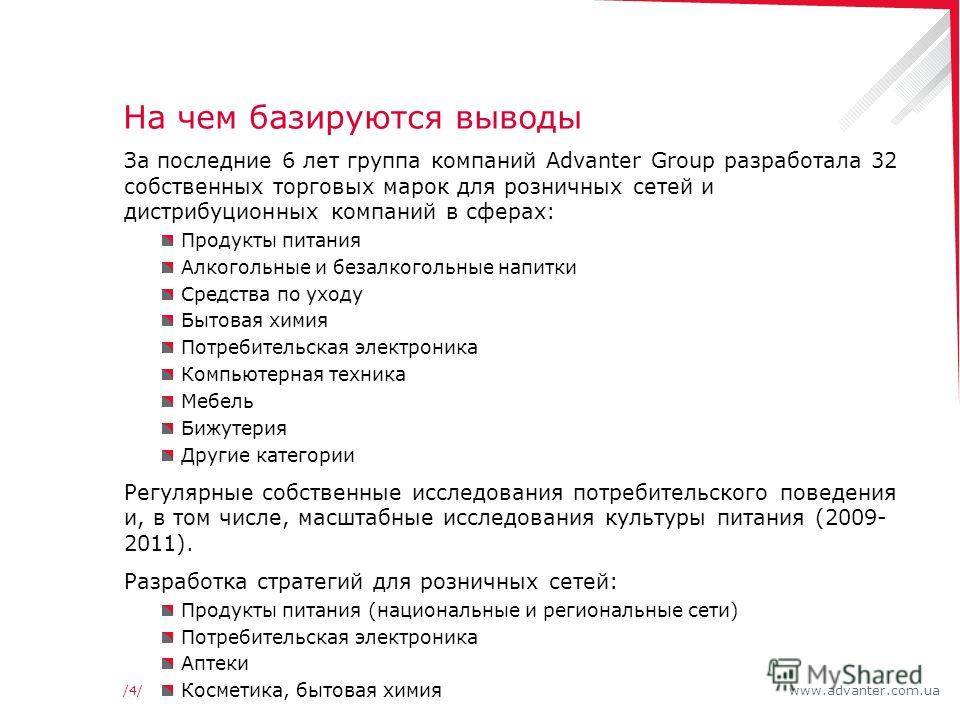 www.advanter.com.ua/4//4/ На чем базируются выводы За последние 6 лет группа компаний Advanter Group разработала 32 собственных торговых марок для розничных сетей и дистрибуционных компаний в сферах: Продукты питания Алкогольные и безалкогольные напи