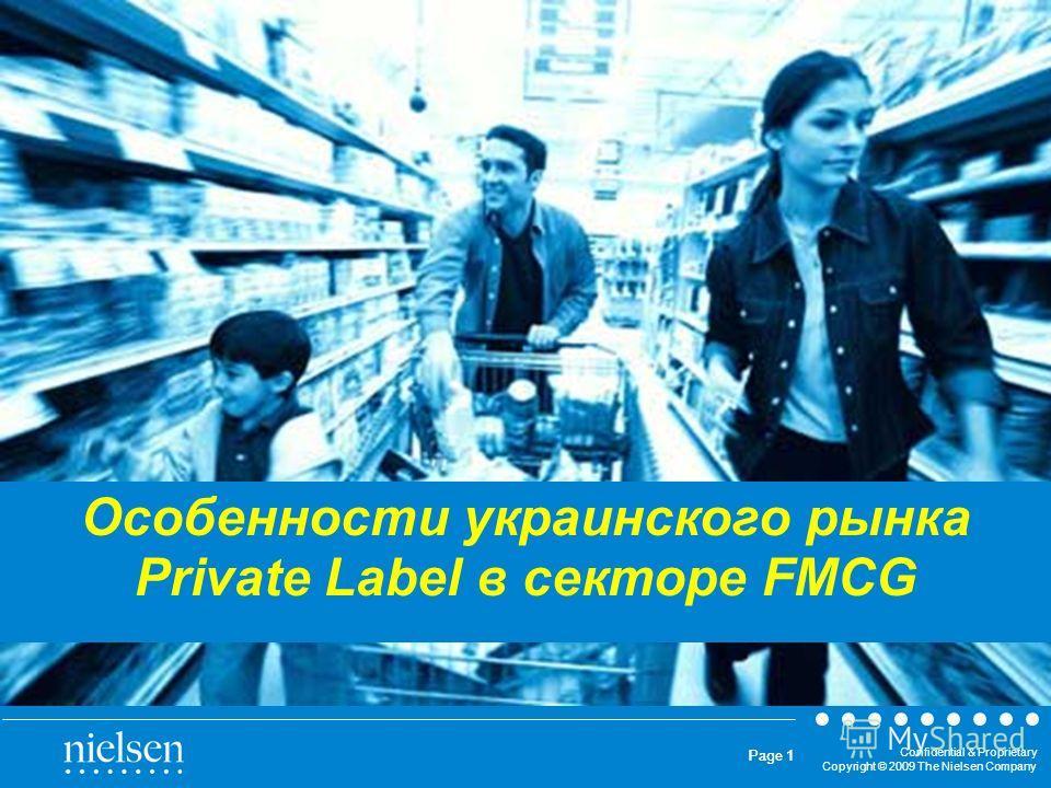 Confidential & Proprietary Copyright © 2009 The Nielsen Company Page 1 Краткая информация о Nielsen Page 1 Особенности украинского рынка Private Label в секторе FMCG