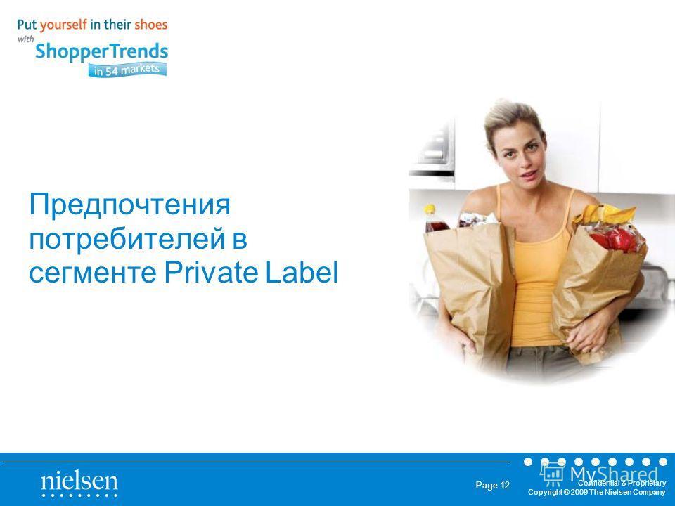 Confidential & Proprietary Copyright © 2009 The Nielsen Company Page 12 Предпочтения потребителей в сегменте Private Label