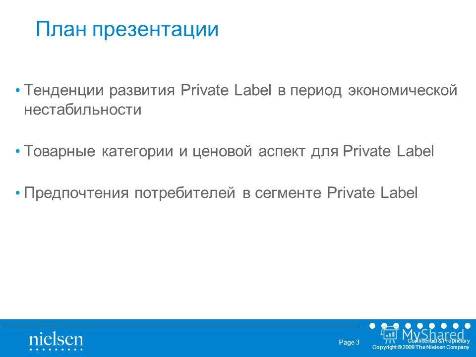 Confidential & Proprietary Copyright © 2009 The Nielsen Company Page 3 План презентации Тенденции развития Private Label в период экономической нестабильности Товарные категории и ценовой аспект для Private Label Предпочтения потребителей в сегменте