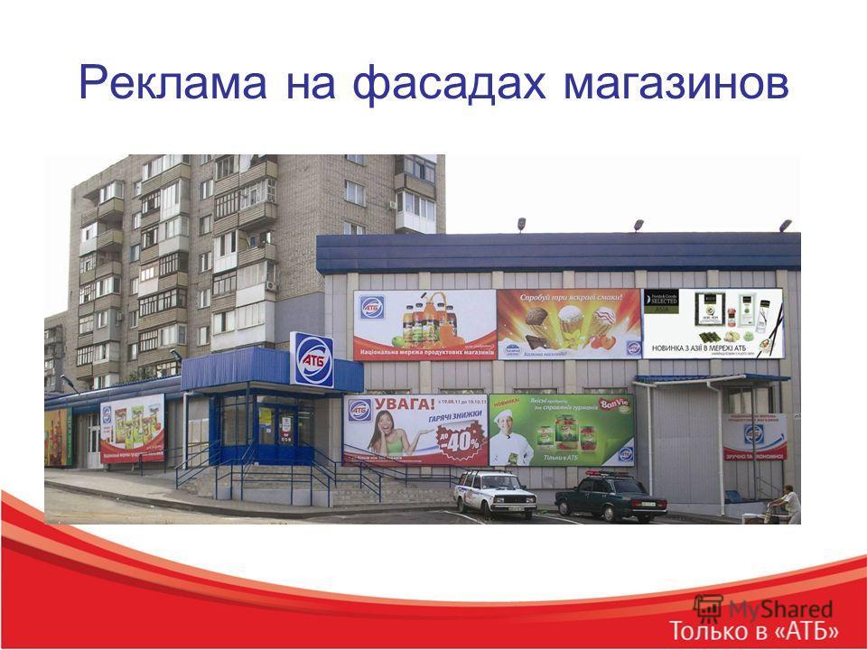 Реклама на фасадах магазинов
