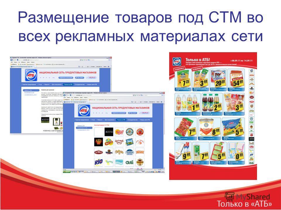 Размещение товаров под СТМ во всех рекламных материалах сети