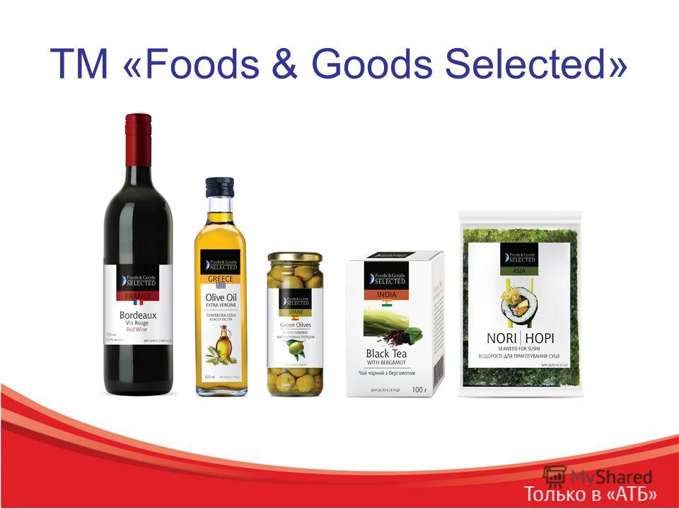 ТМ «Foods & Goods Selected»