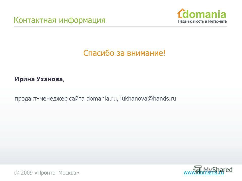 Контактная информация Спасибо за внимание! Ирина Уханова, продакт-менеджер сайта domania.ru, iukhanova@hands.ru