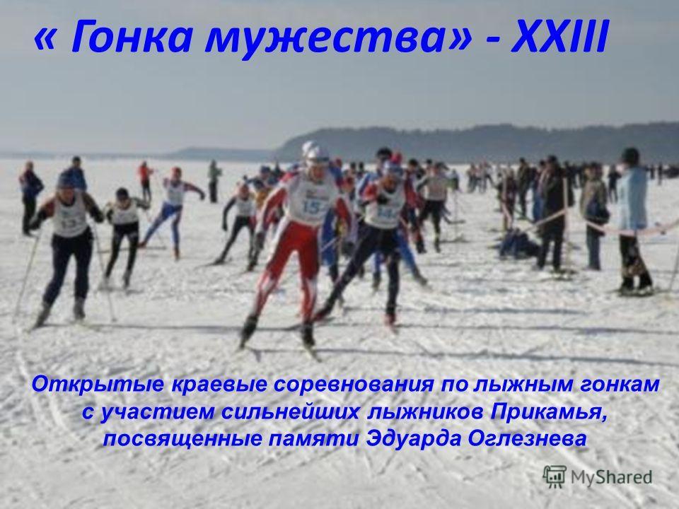 « Гонка мужества» - XXIII Открытые краевые соревнования по лыжным гонкам с участием сильнейших лыжников Прикамья, посвященные памяти Эдуарда Оглезнева