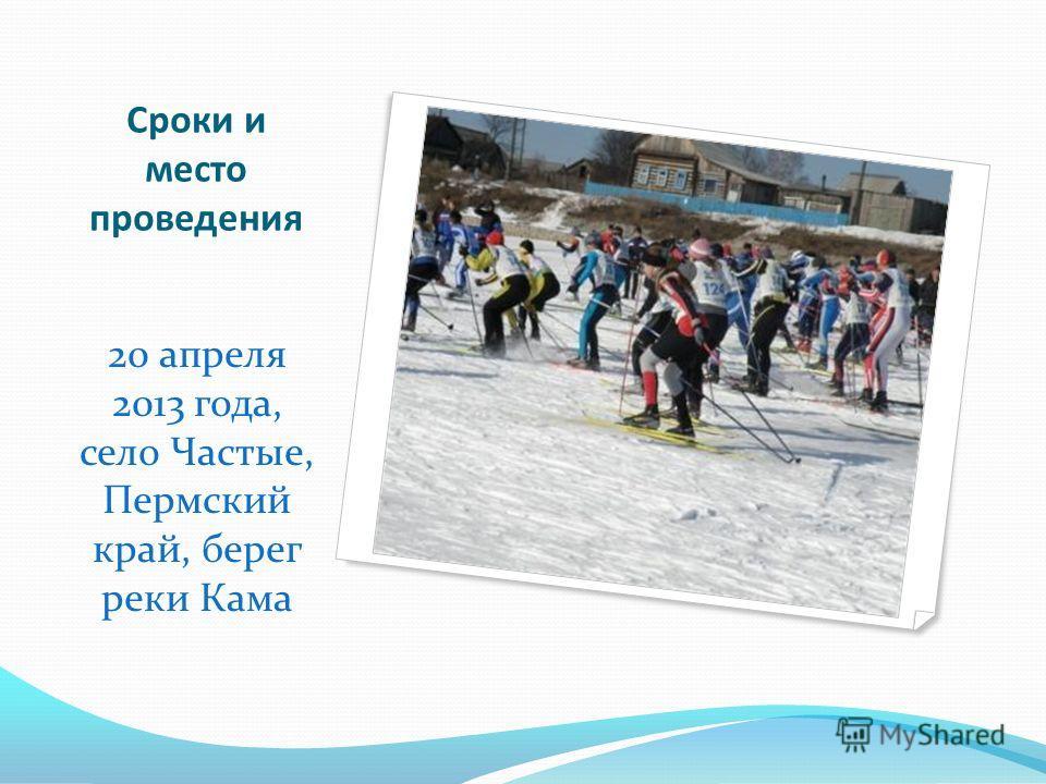 Сроки и место проведения 20 апреля 2013 года, село Частые, Пермский край, берег реки Кама