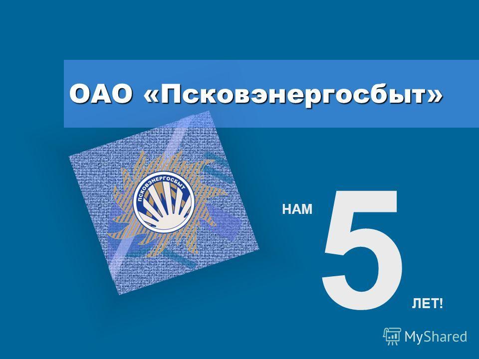 ОАО «Псковэнергосбыт» 5 ЛЕТ! НАМ