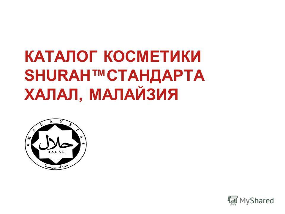 КАТАЛОГ КОСМЕТИКИ SHURAHСТАНДАРТА ХАЛАЛ, МАЛАЙЗИЯ
