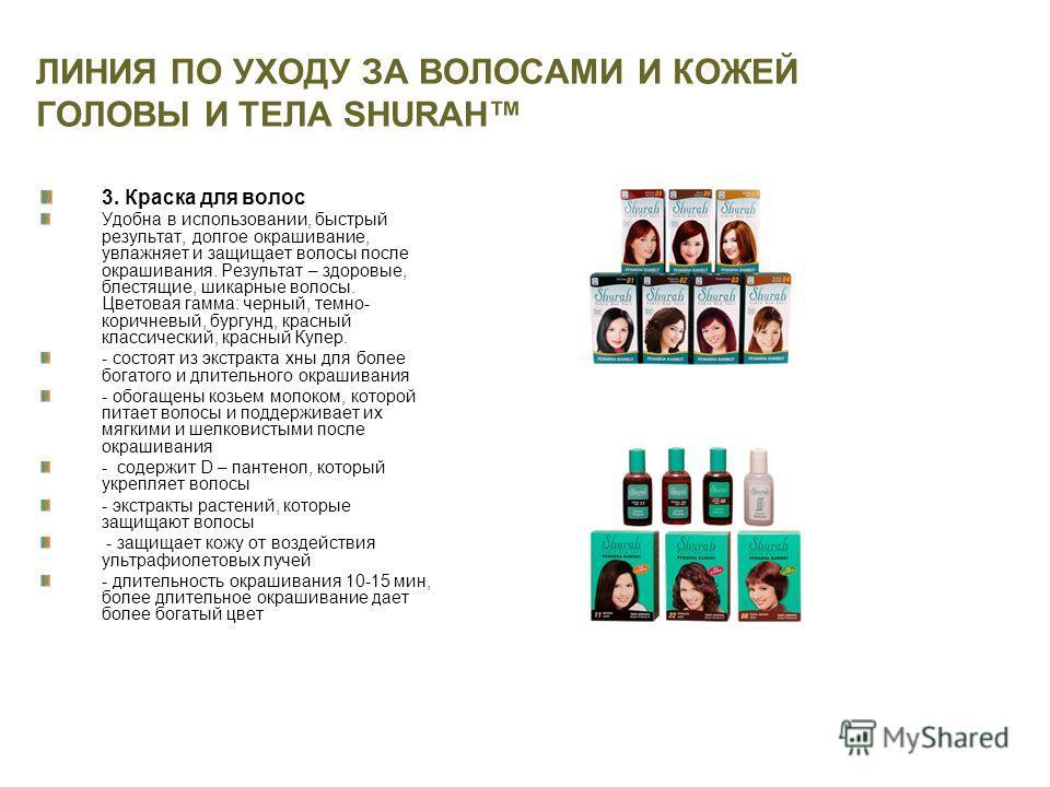 ЛИНИЯ ПО УХОДУ ЗА ВОЛОСАМИ И КОЖЕЙ ГОЛОВЫ И ТЕЛА SHURAH 3. Краска для волос Удобна в использовании, быстрый результат, долгое окрашивание, увлажняет и защищает волосы после окрашивания. Результат – здоровые, блестящие, шикарные волосы. Цветовая гамма