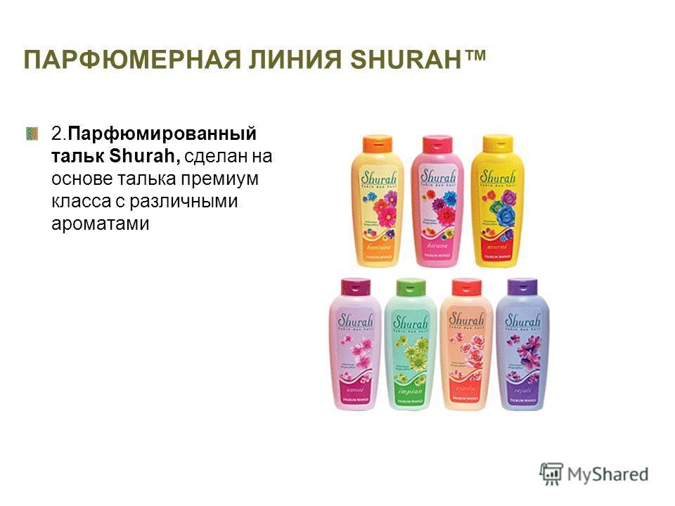 ПАРФЮМЕРНАЯ ЛИНИЯ SHURAH 2.Парфюмированный тальк Shurah, сделан на основе талька премиум класса с различными ароматами