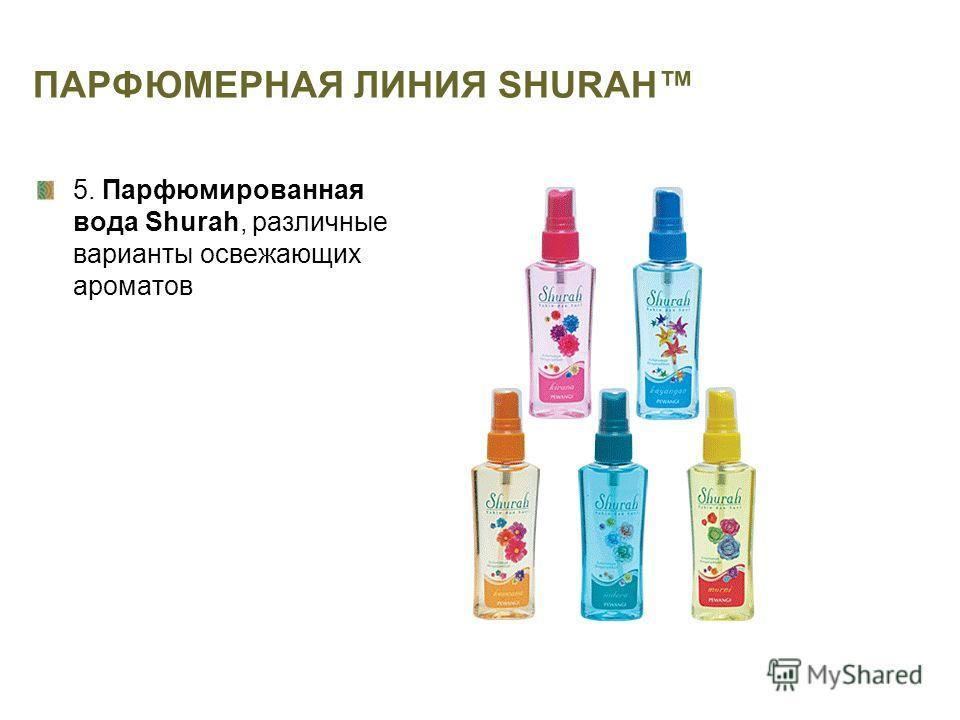ПАРФЮМЕРНАЯ ЛИНИЯ SHURAH 5. Парфюмированная вода Shurah, различные варианты освежающих ароматов