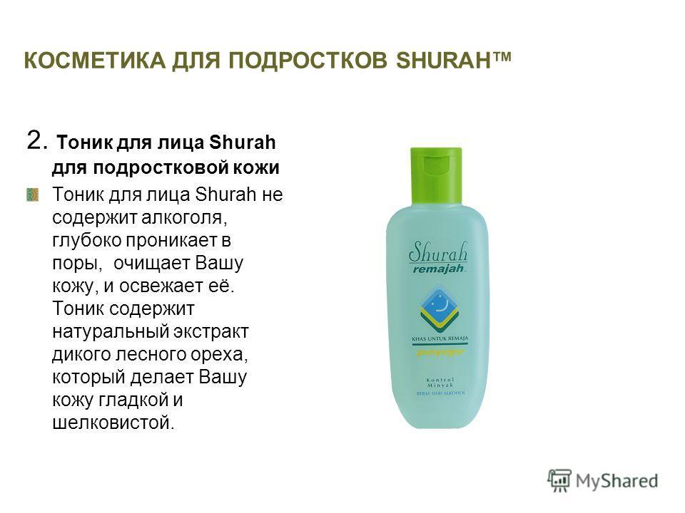 КОСМЕТИКА ДЛЯ ПОДРОСТКОВ SHURAH 2. Тоник для лица Shurah для подростковой кожи Тоник для лица Shurah не содержит алкоголя, глубоко проникает в поры, очищает Вашу кожу, и освежает её. Тоник содержит натуральный экстракт дикого лесного ореха, который д