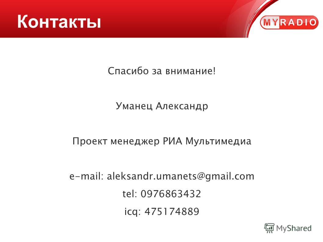 Спасибо за внимание! Уманец Александр Проект менеджер РИА Мультимедиа e-mail: aleksandr.umanets@gmail.com tel: 0976863432 icq: 475174889 Контакты