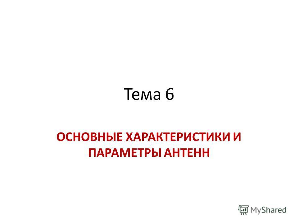 Тема 6 ОСНОВНЫЕ ХАРАКТЕРИСТИКИ И ПАРАМЕТРЫ АНТЕНН