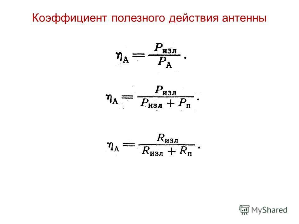 Коэффициент полезного действия антенны