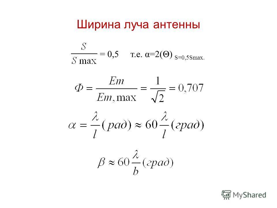 Ширина луча антенны = 0,5 т.е. α=2(Θ) S=0,5Smax.