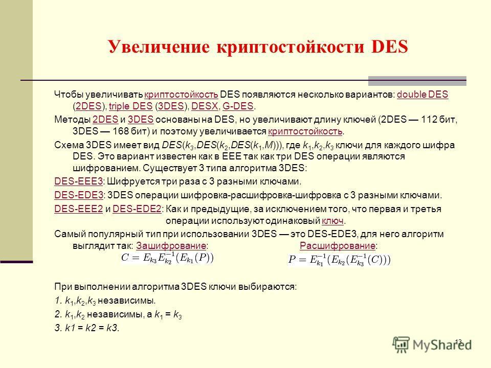 Увеличение криптостойкости DES Чтобы увеличивать криптостойкость DES появляются несколько вариантов: double DES (2DES), triple DES (3DES), DESX, G-DES.криптостойкостьdouble DES2DEStriple DES3DESDESXG-DES Методы 2DES и 3DES основаны на DES, но увеличи
