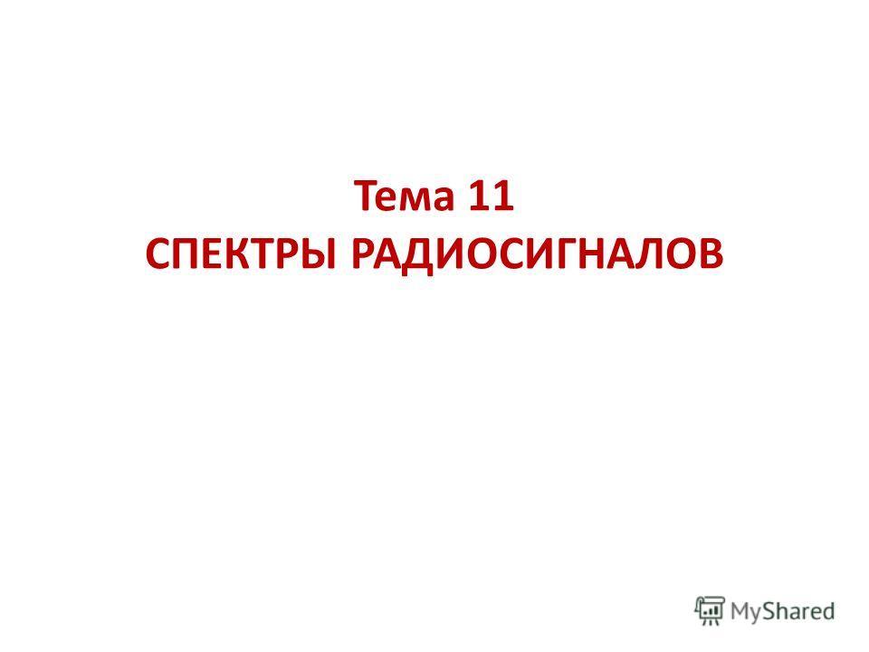 Тема 11 СПЕКТРЫ РАДИОСИГНАЛОВ