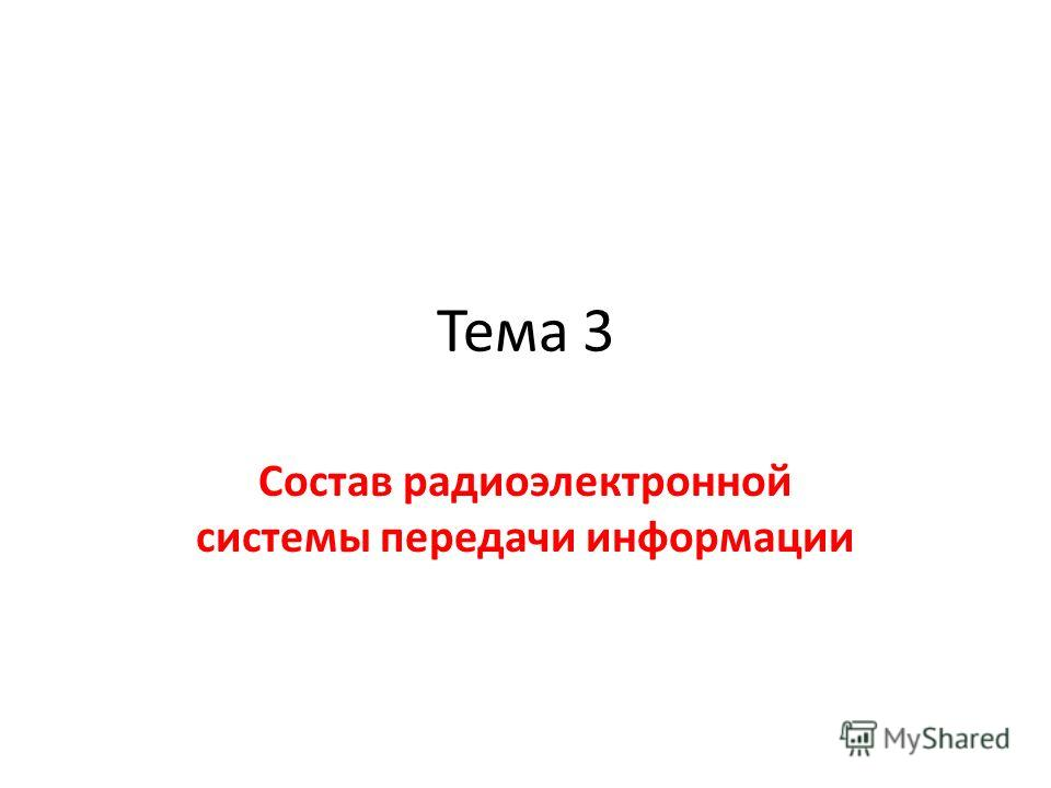 Тема 3 Состав радиоэлектронной системы передачи информации