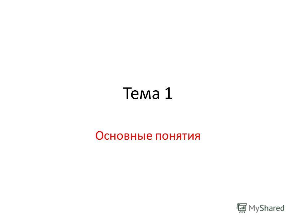 Тема 1 Основные понятия