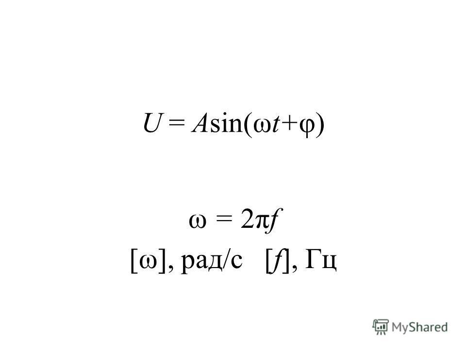 U = Asin(ωt+φ) ω = 2πf [ω], рад/c [f], Гц