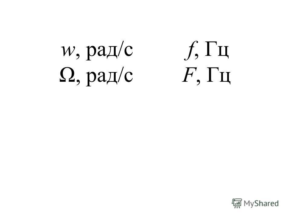 w, рад/c f, Гц Ω, рад/c F, Гц