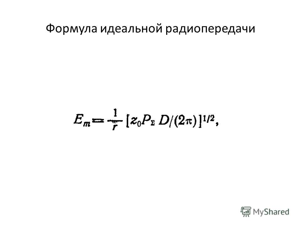 Формула идеальной радиопередачи