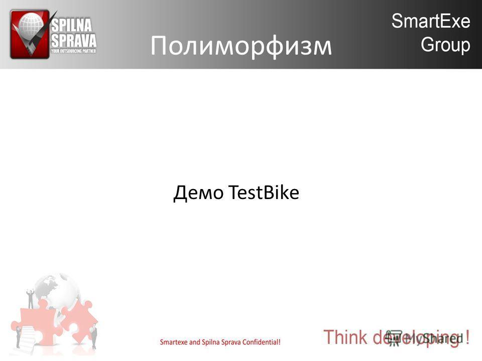 Полиморфизм Демо TestBike