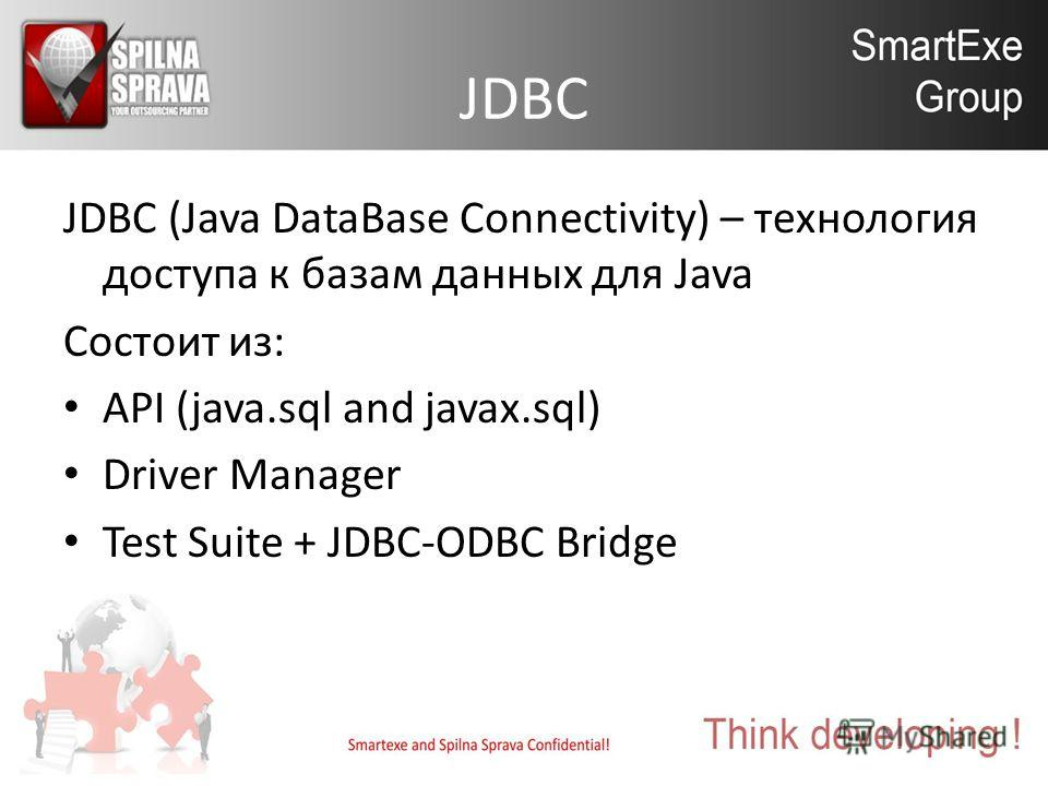 JDBC JDBC (Java DataBase Connectivity) – технология доступа к базам данных для Java Состоит из: API (java.sql and javax.sql) Driver Manager Test Suite + JDBC-ODBC Bridge