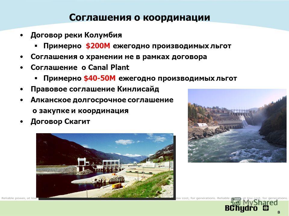 8 Соглашения о координации Договор реки Колумбия Примерно $200M ежегодно производимых льгот Соглашения о хранении не в рамках договора Соглашение о Canal Plant Примерно $40-50M ежегодно производимых льгот Правовое соглашение Кинлисайд Алканское долго