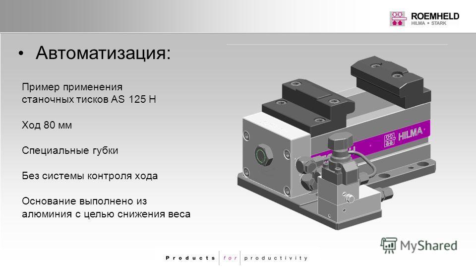 Автоматизация: Пример применения станочных тисков AS 125 H Ход 80 мм Специальные губки Без системы контроля хода Основание выполнено из алюминия с целью снижения веса