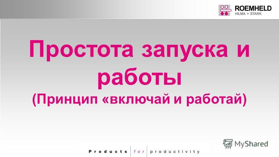 Простота запуска и работы (Принцип «включай и работай)